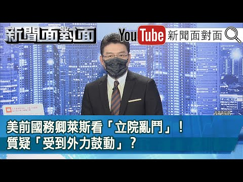 台灣-新聞面對面-20211018