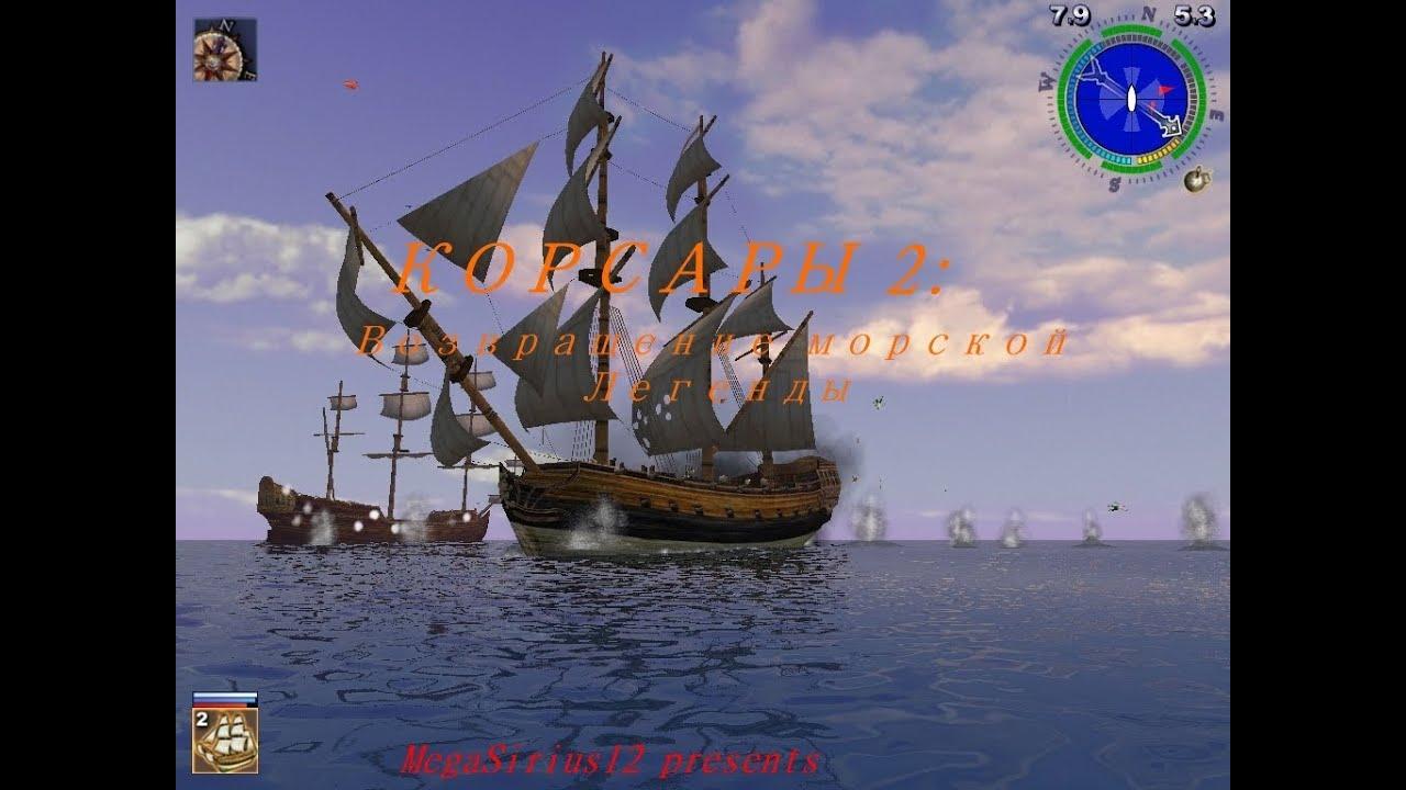Корсары 4 - Игры из стазиса: На дальних берегах - YouTube