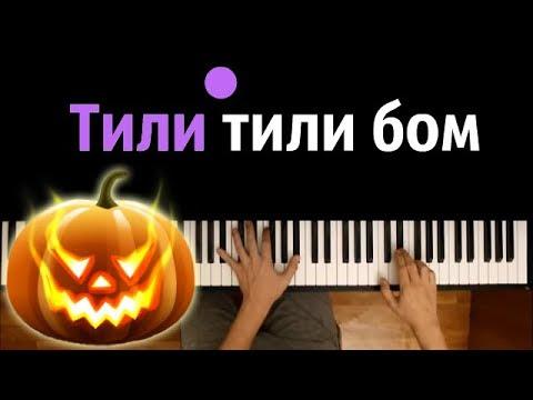 Тили тили бом ● караоке | PIANO_KARAOKE ● + НОТЫ & MIDI | Хеллоуин | Halloween