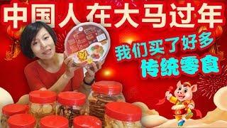 28 中国人在大马生活:其实华人过年也吃这些?传统年货零食开箱 【马来西亚槟城】