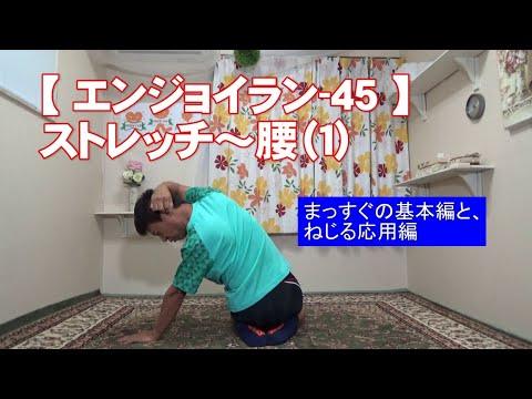 #45 腰(1)/筋肉痛改善ストレッチ・身体ケア【エンジョイラン】