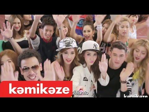 Official MV รักกันอย่าบังคับ (Dictator) – All KAMIKAZE
