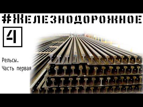 История рельсов. Где и когда они появились. Проект #Железнодорожное - 4 серия
