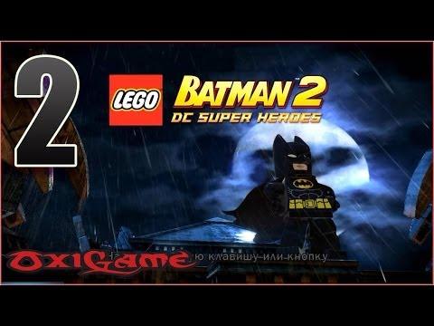 LEGO Batman 2  Погоня за Джокером (Вторая часть)