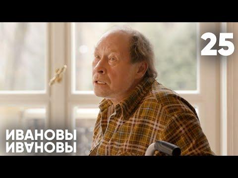 Ивановы - Ивановы   Сезон 2   Серия 25
