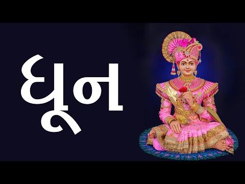 Swaminarayan 28 04 14 SAGAR KATHA - Dhun by Pu Gyanjivandasjiswami, Kundaldham