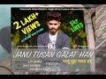 Janu Tusan Galat Han By Lvy Anshu   Beat Boi Deep   New Himachali Song 2018   Jaanu Tusa Galat Hen