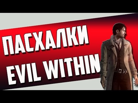 THE EVIL WITHIN  ПАСХАЛКИ