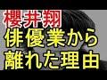 櫻井翔 ソロ曲視聴メドレー