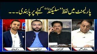Off The Record | Waseem Badami  | ARYNews | 24 June 2019