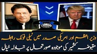 PM Khan talks to Trump over Kashmir issue