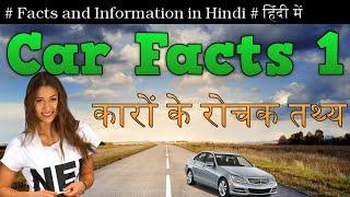Top 10 Amazing Facts About Cars In Hindi || Part 1 || महँगी कारों के बारे में रोचक तथ्य
