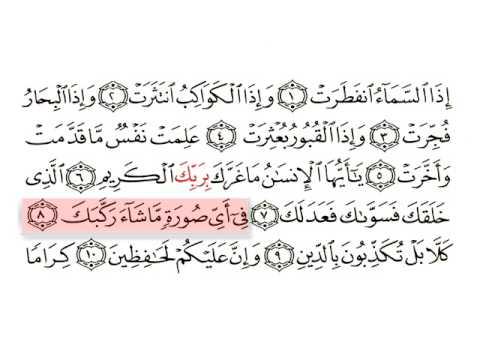 Al Infitar-Surat 082-Huthaify
