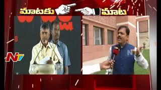 BJP Leader GVL Narasimha Rao Reacts to CM Chandrababu Comments || Mataku Mata