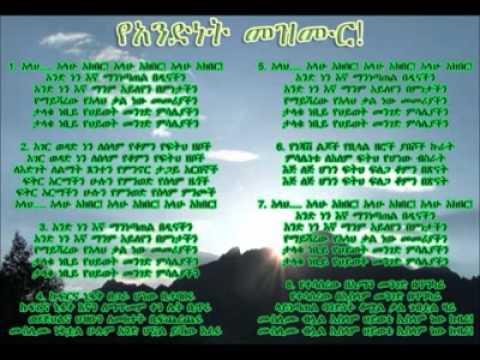 የኢትዬጽያ ሙስሊሞች የትግል እና የአንድነት ነሺዳ - Ethiopian Muslims' unity song (Neshida) in the struggle for justic
