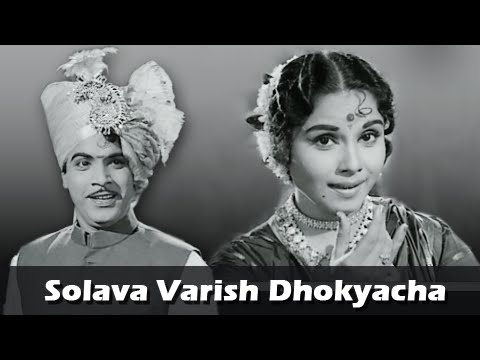 Solawa Varees Dhokyacha - Superhit Lavani - Sulochana Chavan - Sawaal Majha Aika - Old Marathi Movie video
