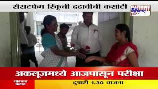 Sairat star Rinku Rajguru appears for class 10th exam
