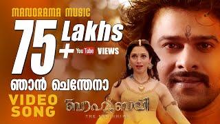 Njan Chendena - Full song from Baahubali in Malayalam