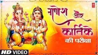 Short Story Ganesh Aur Kartike Mein Shreshth Kaun (Who is Superior Ganesh or Kartike)  I Shiv Mahima