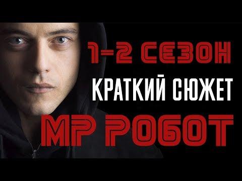 КРАТКИЙ СЮЖЕТ: МИСТЕР РОБОТ 1-2 СЕЗОН MR ROBOT