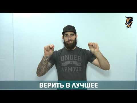 """Международный день глухих: игроки ХК """"Сочи"""" говорят о хоккее жестами"""
