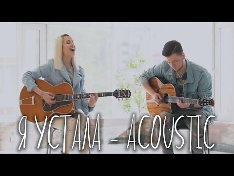 Клава Кока - Я устала (acoustic verison) + Приглашение на концерт