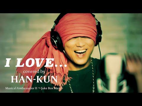 OCT.06 2021 | HAN-KUN - 「I LOVE...」ティザー映像