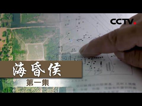 中國-海昏侯