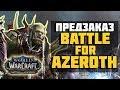 Предзаказ Battle for Azeroth. Награды за делюкс издание