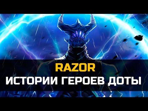 История Dota 2: Razor, разор