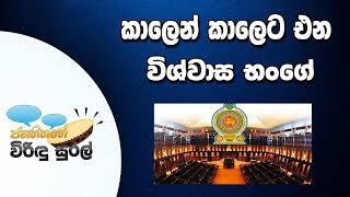 NETH FM Janahithage Virindu Sural 2019.07.12