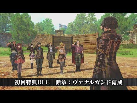 【PS4/PSVita】『蒼き革命のヴァルキュリア』初回特典DLC「断章:ヴァナルガンド結成」紹介映像が公開
