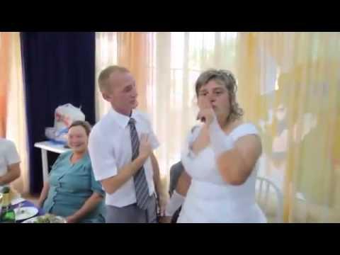 Угарный смешной прикол на свадьбе октябрь 2013