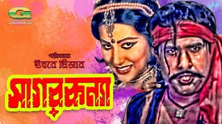 Sagor Konna | Full Movie | Jinat | Sattar | Nishat | Shubroto | Jamboo