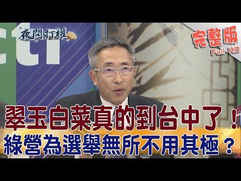 台灣-夜問打權-20181101 2/2 翠玉白菜真的到台中了!綠營為選舉無所不用其極?