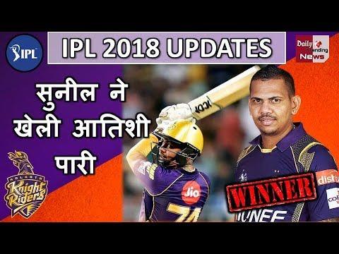 Vivo IPL 2018: Kolkata Knight Riders के सुनील नारायण ने खेली आतिशी पारी !!