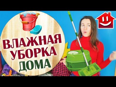 КАК ЧАСТО Я МОЮ ПОЛ В КВАРТИРЕ : Domovenok