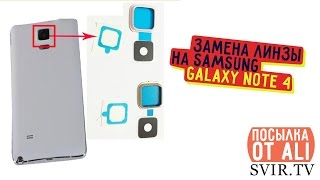 замена линзы на samsung galaxy note 4 / Note 4 Camera Glass Lens Replacement EASY FIX!