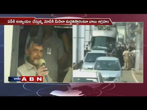 సీఎం చంద్రబాబు కాన్వాయ్ ని అడ్డుకునేందుకు బీజేపీ కార్యకర్తల యత్నం | Kakinada | ABN Telugu
