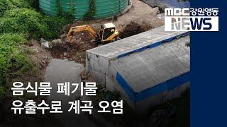 R)음식물 폐기물 유출수로 계곡 오염