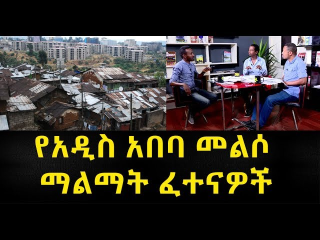 Ethiopia: The Challenges of re-developing Ethiopia's capital Addis Ababa