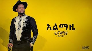 አቡሽ ዘለቀ ABUSH ZELEKE- ALEMAZE |አልማዜ| - NEW ETHIOPIAN MUSIC(OFFICIAL AUDIO)
