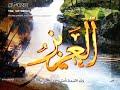 مقطع رائع للشيخ المنشاوي رحمه الله.. أخر سوره ق واول الرحمن