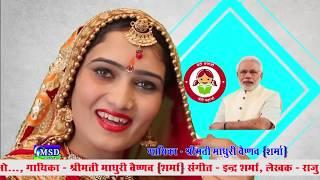 PM MODIJI KI JEET KA MANTRA 2017 - BETI BACHAO BETI PADHAO - Superhit Video - FUll HD Hindi GEET