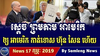 Khmer News, Cambodia Hot News, Cambodia Today News 2019, Khmer News Today, RFA Khmer News 2019