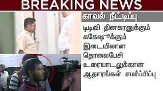 TTV Dinakaran & Sukesh Chander Audio Phone Call Records in ADMK Symbol Bribery case