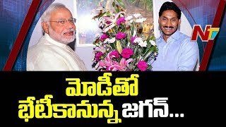 YS Jagan to Meet PM Modi Today | YS Jagan Schedule Updates | NTV