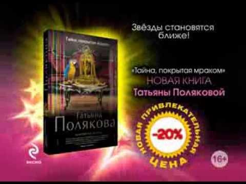 Тайна,покрытая мраком : роман, Полякова Т. (Буктрейлер)