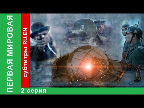 Первая Мировая / World War I. 2 Серия. Фильм. Смотреть Онлайн. StarMedia. Babich-Design. 2014