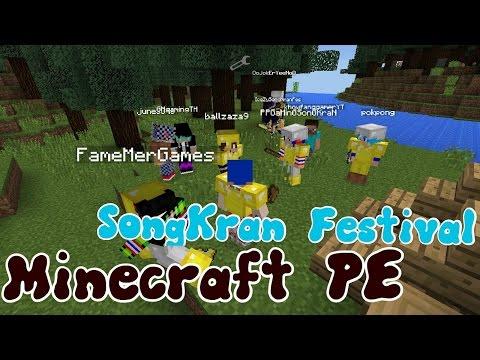Minecraft PE Special Day | SongKran Festival สงกรานต์ พาคนไทยไปตาย #1